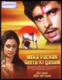 Mera Vachan Geeta Ki Qasam (1977)