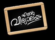 Kerala PSC Gk Education and Job search from entevidyalayam