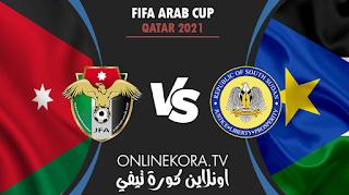 مشاهدة مباراة الأردن وجنوب السودان القادمة بث مباشر اليوم  22-06-2021 في كأس العرب