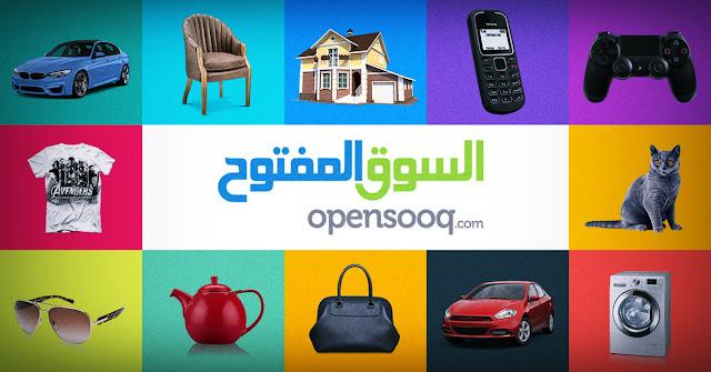 موقع-السوق-المفتوح-OpenSooq