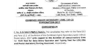 SSC Corrigendum Notice for SSC CHSL 2017 Exam