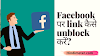 (3+ Tips) Facebook par blocked link ko unblock kaise kare (How to unblock url link on Facebook)