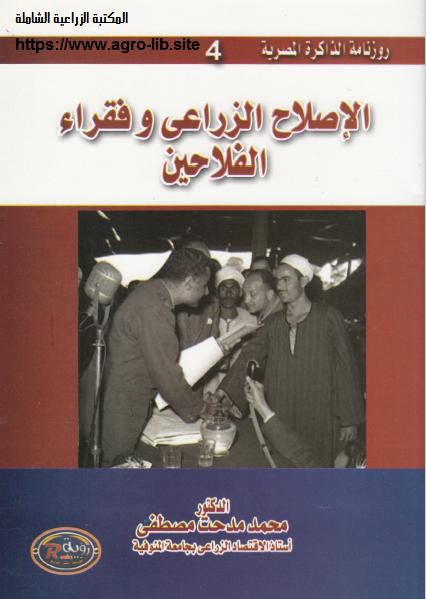 كتاب : الاصلاح الزراعي و فقراء الفلاحين