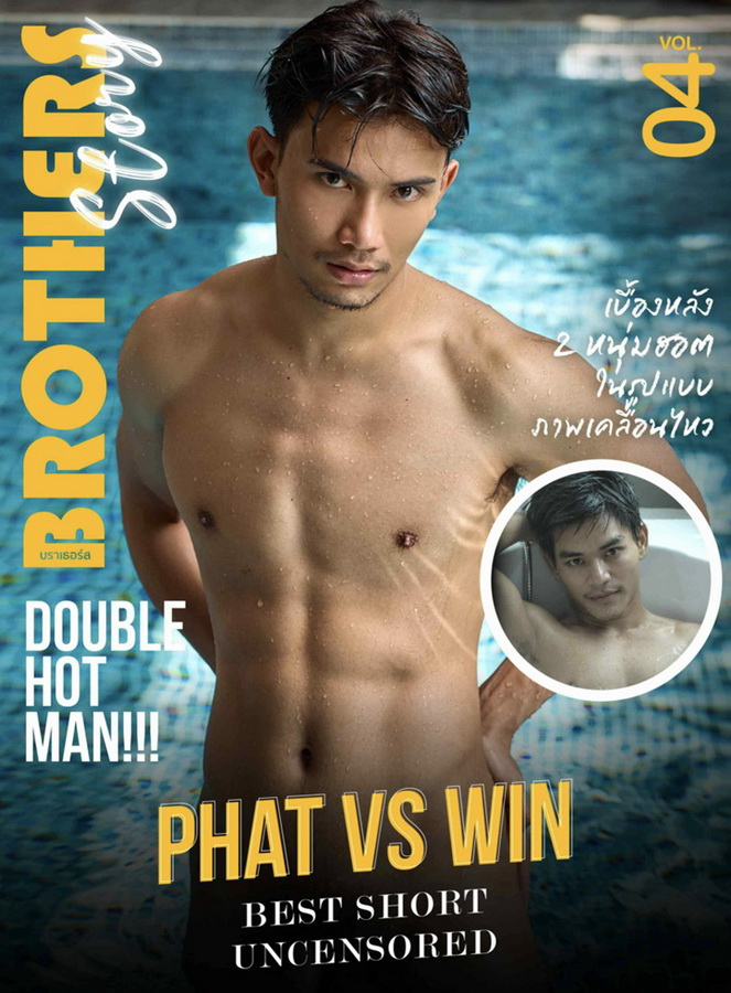 Brothers Story Vol 4 | Phat & Win [PHOTO+CLIP]
