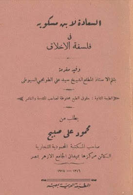السعادة لابن مسكويه في فلسفة الاخلاق , pdf