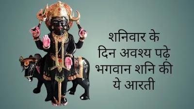 Shani Aarti In Hindi