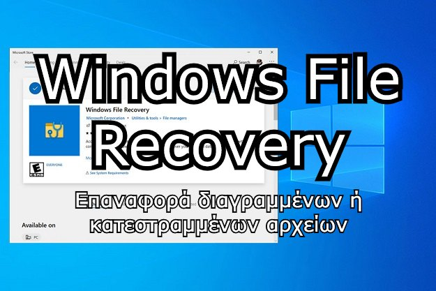 Windows File Recovery - Το νέο δωρεάν πρόγραμμα της Microsoft για ανάκτηση διαγραμμένων αρχείων