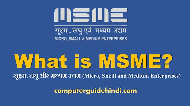एमएसएमई क्या है? [What is MSME?]