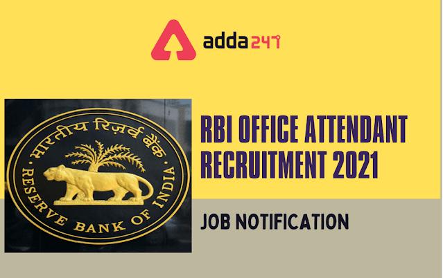 RBI Office Attemdamt Recruitment 841 posts 2021 Apply Online