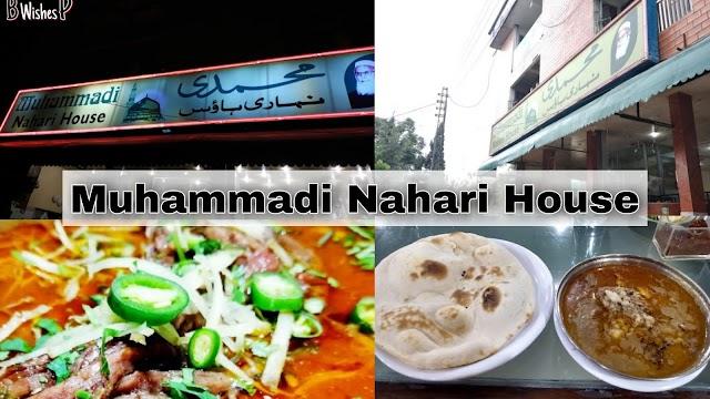 Best Muhammadi Nahari House | Review of Muhammadi Nahari House in i/10/4 islamabad