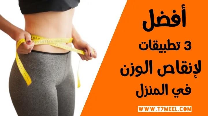 افضل 3 تطبيقات تساعدك على خسارة الوزن | تحميل تطبيقات للتخسيس