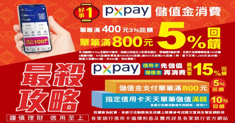 【全聯PX Pay】首刷/儲值/銀行卡友日+刷卡回饋最高17%! @ 符碼記憶