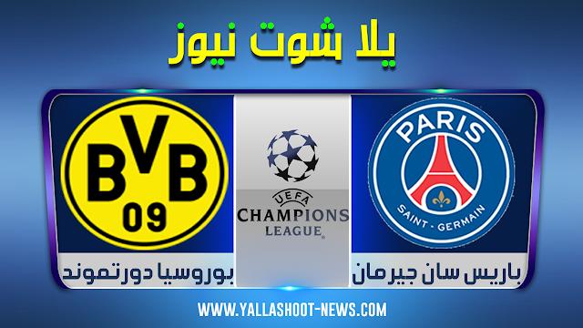 نتيجة مباراة باريس سان جيرمان وبوروسيا دورتموند اليوم 11-03-2020 في بطولة دوري أبطال أوروبا