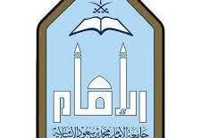 جامعة الإمام، تعلن عن موعد فتح التسجيل في برامج الدبلوم للفصل الدراسي الأول للعام الجامعي 1443هـ