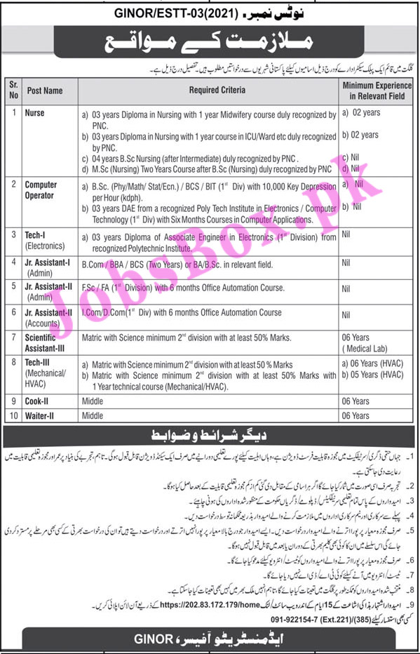 https://202.83.172.179/home - Pakistan Atomic Energy Jobs 2021 in Pakistan