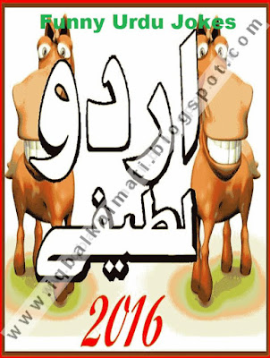 Funny Urdu Jokes Urdu Lateefay PDF Book