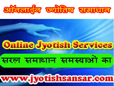 best online jyotish sewa in hindi