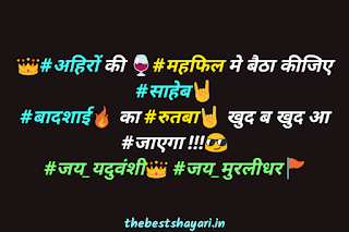 yadav attitude status download