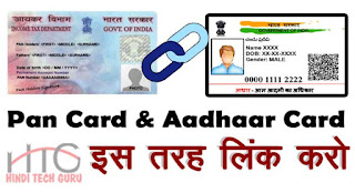 Pan Card Link Aadhaar Card ki Jankari Hindi Me