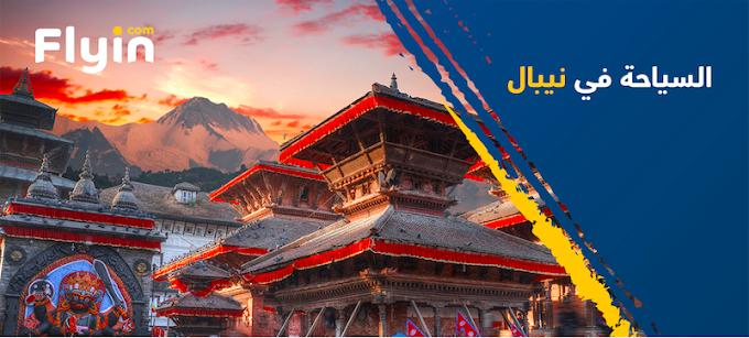 حقائق سياحية مثيرة عن نيبال