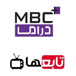 قناة ام بي سي دراما بلس بث مباشر MBC Drama Plus