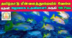TN Fisheries Department Recruitment 2021 05 Office Assistant Posts