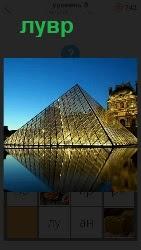 красивое и необычное здание лувра в виде пирамиды