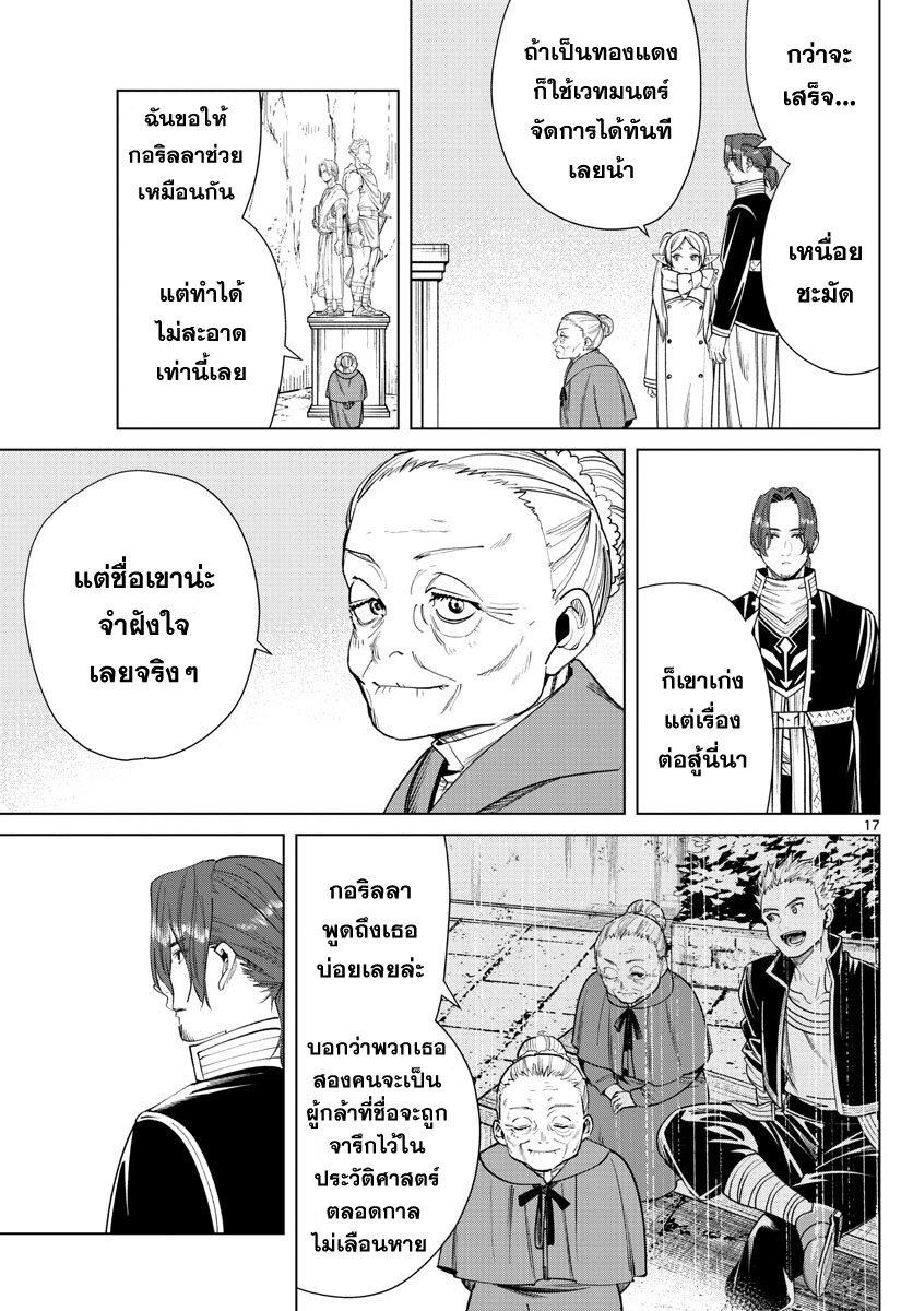 อ่านการ์ตูน Sousou no Frieren ตอนที่ 34 หน้าที่ 17