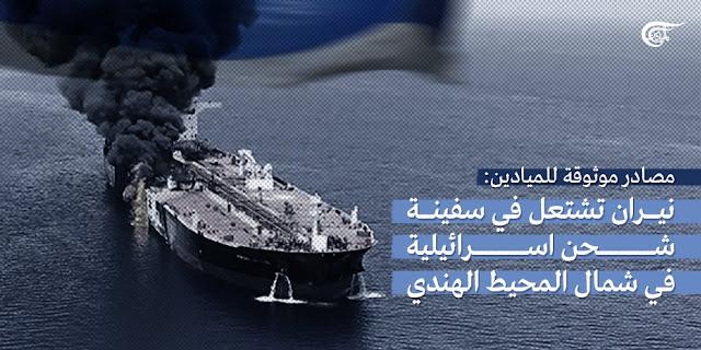 Kapal Kargo Israel Dihantam Senjata Tak Dikenal di Samudera Hindia, Tuding Iran