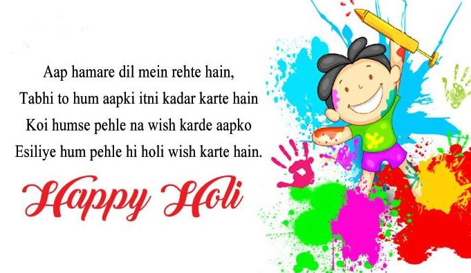 holi festival in hindi 2 - Best Shayari images of holi 50+