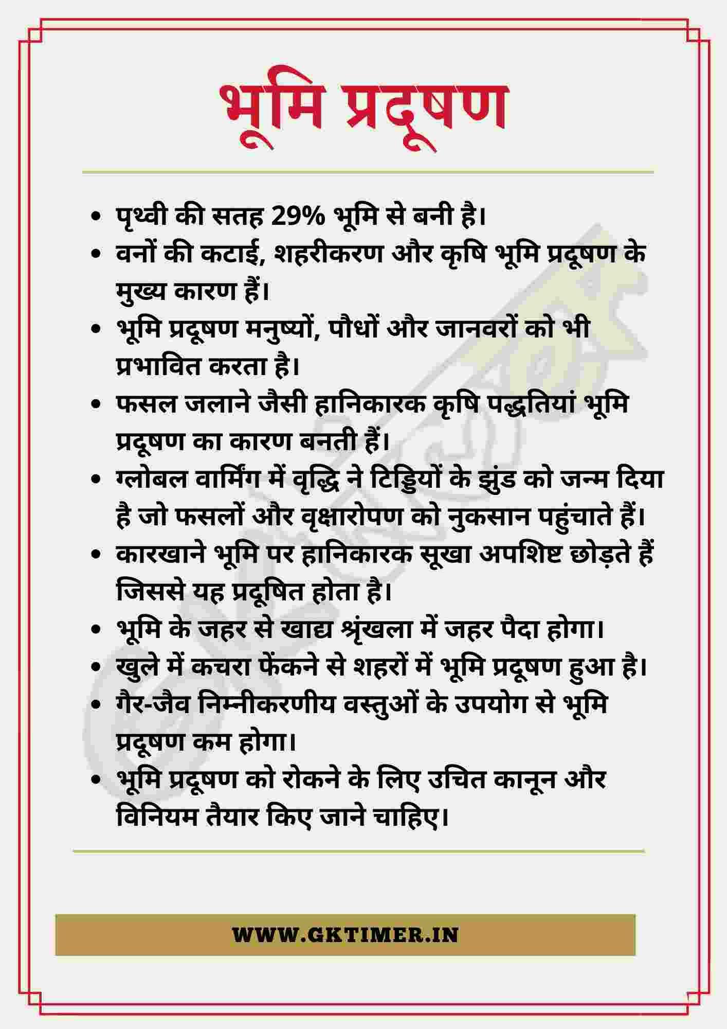भूमि प्रदूषण पर निबंध    Land Pollution Essay in Hindi   10 Lines on Land Pollution in Hindi
