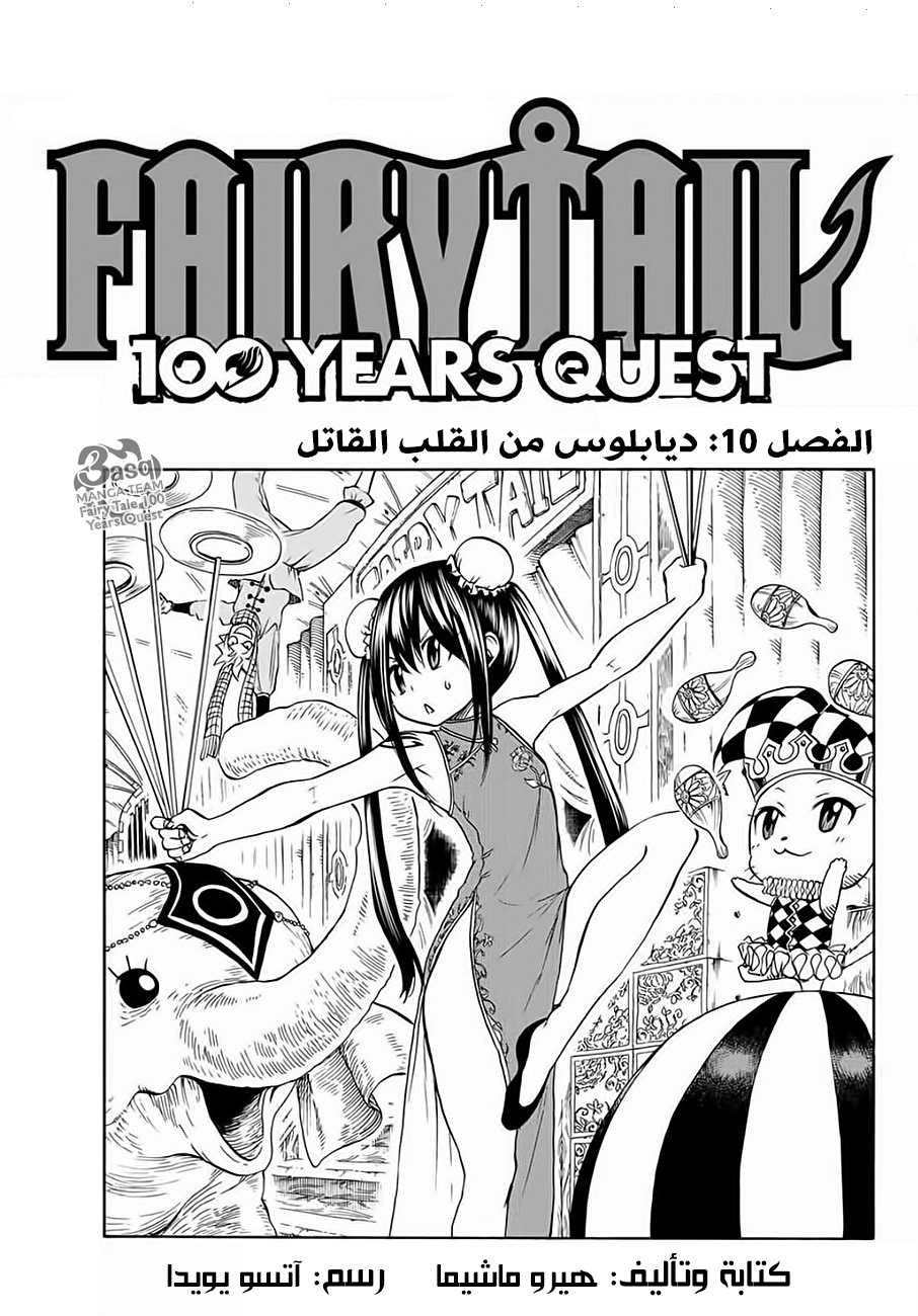 Fairy Tail 100 Year Quest الفصل 10 مترجم مانجا فيري تيل مهمة 100 عام بعنوان (ديابلوس من القلب القاتل)