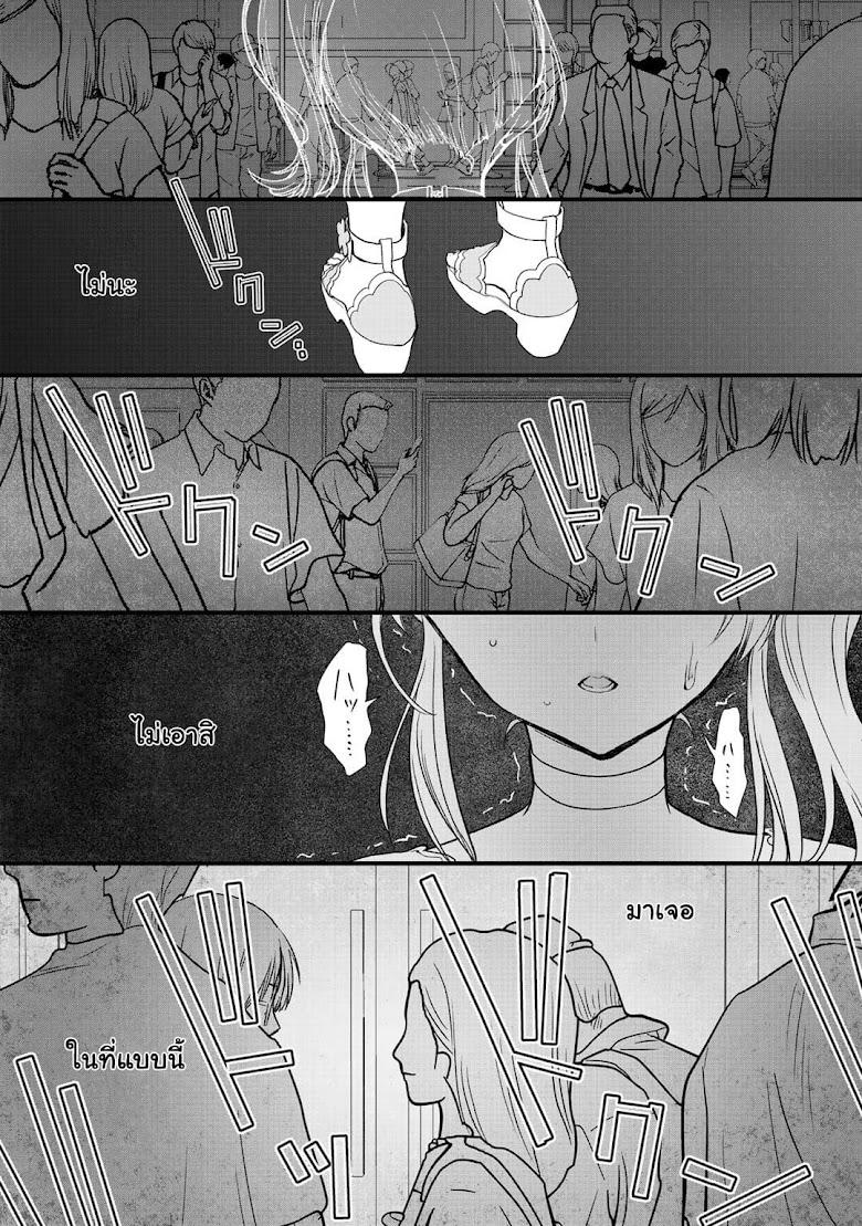 Class ga Isekai Shoukan sareta Naka Ore dake Nokotta n desu ga - หน้า 9