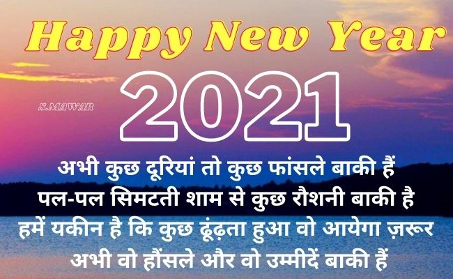 happy new year images with a message | happy new year images download