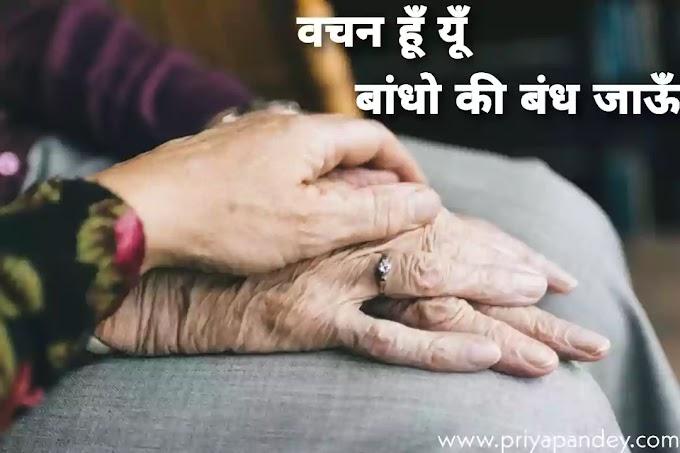 वचन हूँ यूँ बांधो की बंध जाऊँ | Vachan Hu Yu Bandho Ki Bandh Jao Written By Priya Pandey