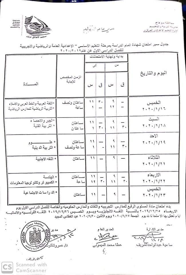 جدول امتحانات الصف الثالث الاعدادي 2020 ترم اول سوهاج