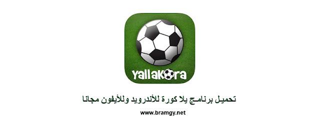 Yallakora 2020 Free