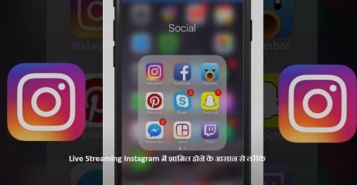 Live Streaming Instagram, इंस्टाग्राम