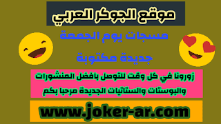 مسجات يوم الجمعة جديدة مكتوبة 2020 - الجوكر العربي