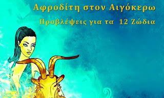 http://freshsnews.blogspot.com/2016/11/11h-afosiomeni-afroditi-ston-aigokero-kai-pos-tha-epireasei-to-kathe-zodio.html