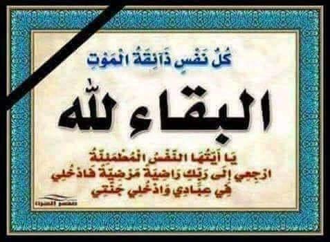 عزاء واجب لعائلة الحو في فقيدهم المهندس محمد محمود الحو
