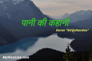 पानी की प्रेरणादायक कहानी| बोए पेड़ बबूल का तो आम कहां से होय- मुहावरे का अर्थ व कहानी short motivation story of water in hindi with moral, story on water crisis