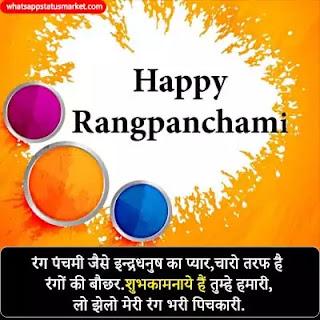 Rang Panchami Ki Shayari image
