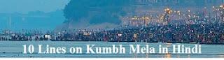 10 Lines on Kumbh Mela in Hindi