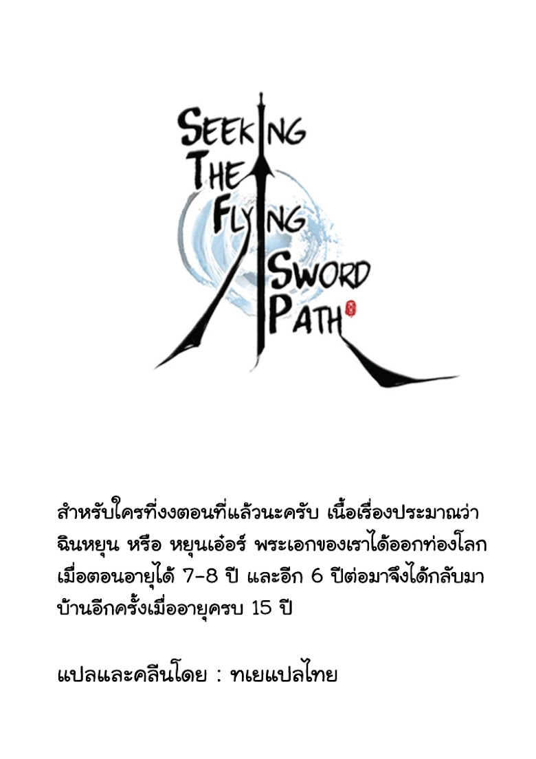 Seeking the Flying Sword Path - หน้า 1