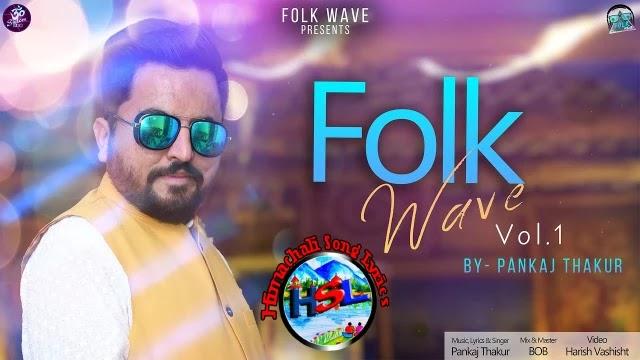 Folk Wave Vol.1 Mashup Lyrics - Pankaj Thakur   2021