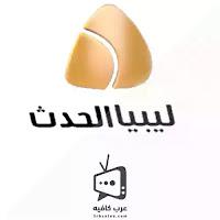 Libya Alhadath News Live