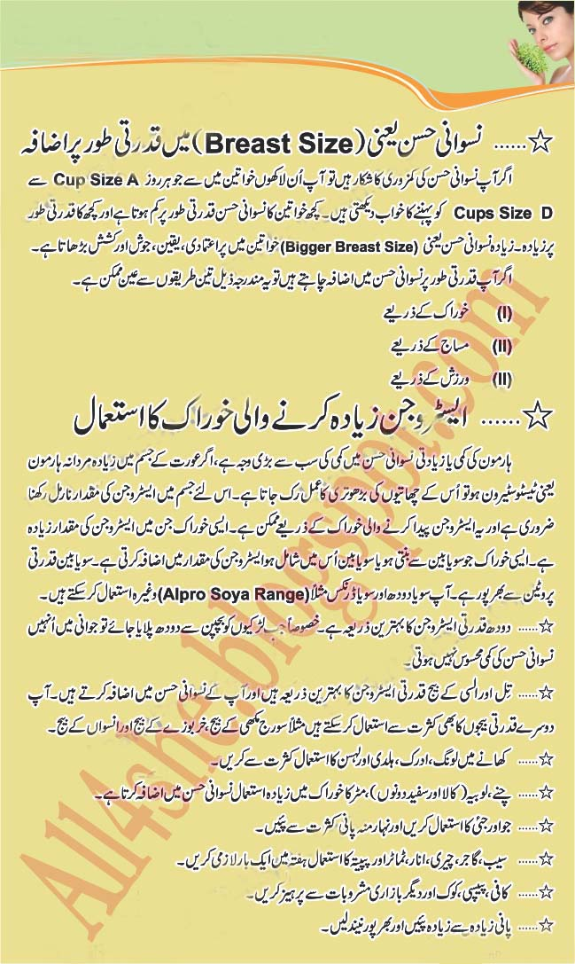 Make Big Breast In Urdu Part 1 Complet - Fashion And ...
