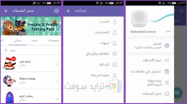 Download Viber Messenger For Android