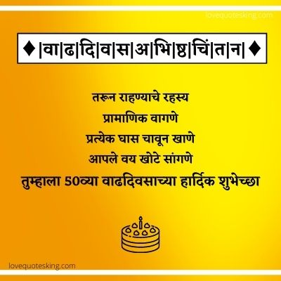 60th Birthday quotes in marathi